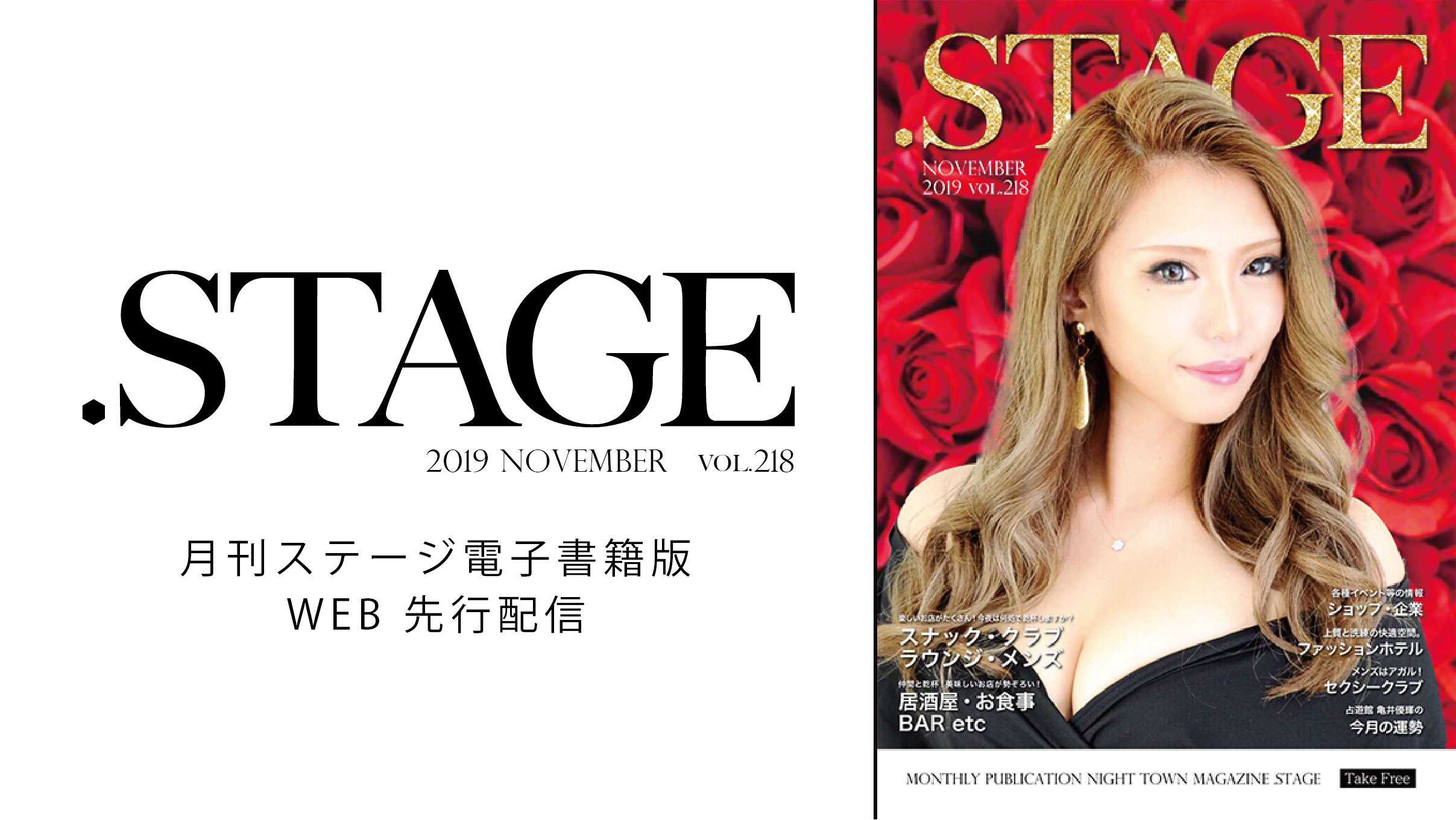 .STAGE電子書籍