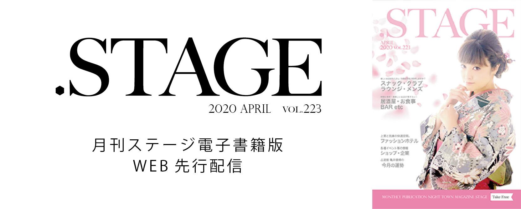 .STAGE電子書籍バナー