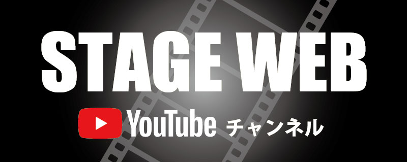 STAGE WEB Youtubeチャンネル