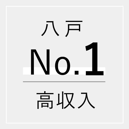 八戸「No.1」高収入
