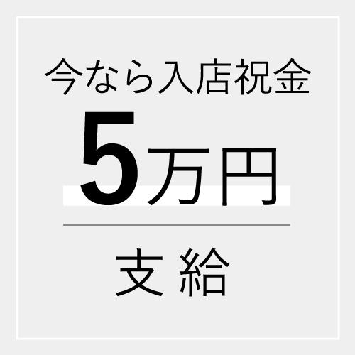 今なら入店祝金「5万円」支給