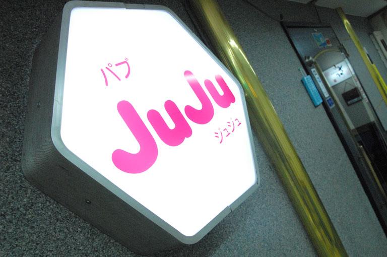 ジュジュ店内の様子