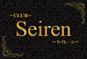 Seiren -セイレーン-