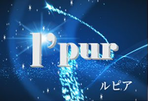 l'pur -ルピア-