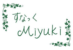 Miyuki -みゆき-