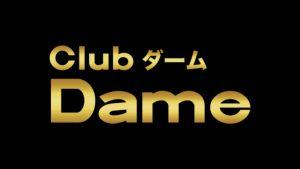Dame -ダーム-