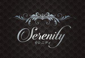 Serenity -セレニティ-