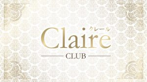 Claire -クレール-